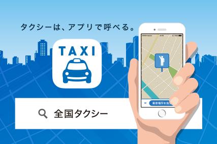 「全国タクシー」の画像検索結果
